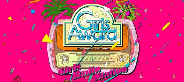 GirlsAward2015 SPRING/SUMMER のべ3万4,000人動員、大盛況のうちに閉幕!