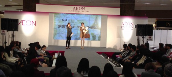 AEON FASHION COLLECTION