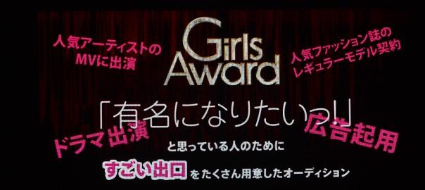 "GirlsAwardが「有名になりたい」と思っている人のために""すごい出口""を たくさん用意したオーディション"