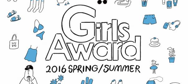 GirlsAward 2016 SPRING/SUMMER