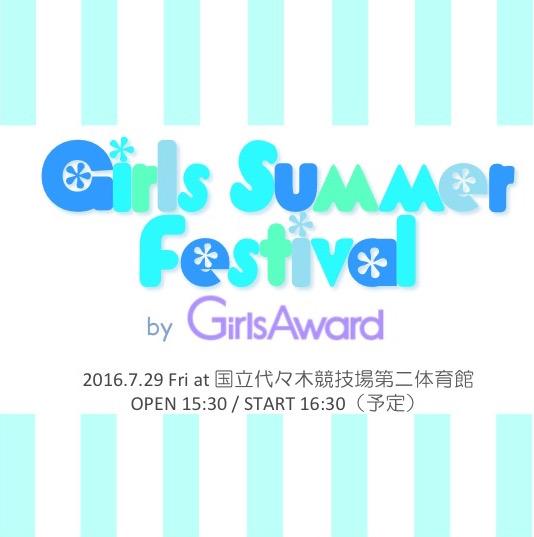 a-nation islandにて、Girls Summer Festival by GirlsAward 開催決定!