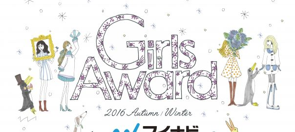 GirlsAward 2016 AUTUMN/WINTER by マイナビ
