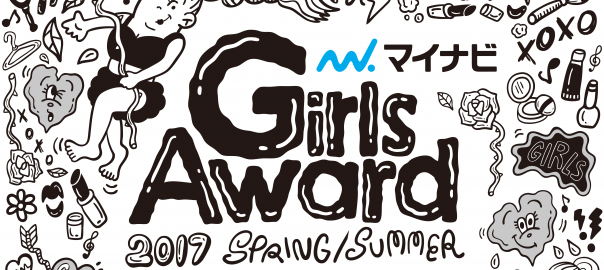 マイナビ GirlsAward 2017 SPRING/SUMMER