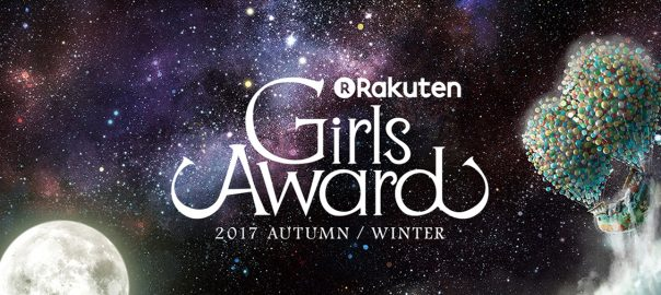 Rakuten GirlsAward 2017 AUTUMN/WINTER