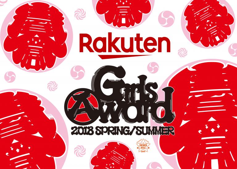 『Rakuten GirlsAward 2018 SPRING/SUMMER』のべ33,000人を動員、大盛況のうち閉幕!