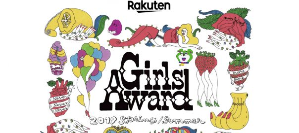 Rakuten GirlsAward 2019 SPRING/SUMMER