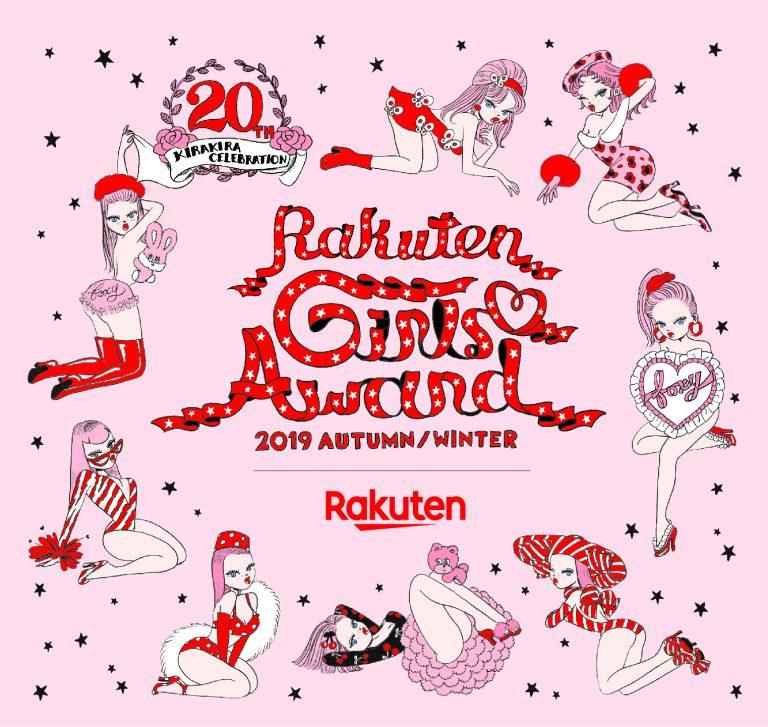 『Rakuten GirlsAward 2019 AUTUMN/ WINTER』のべ33,400人を動員、大盛況のうち閉幕!