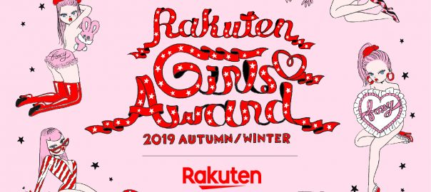 Rakuten GirlsAward 2019 AUTUMN/ WINTER