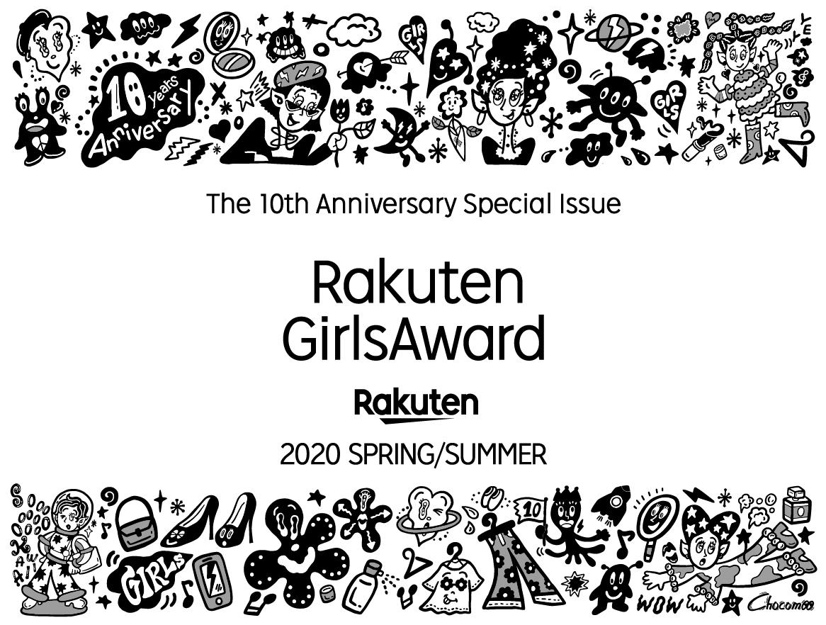Rakuten GirlsAward 2020 SPRING/SUMMER 開催延期のお知らせ